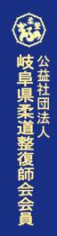 社団法人日本柔道整復師会 岐阜県柔道整復師会会員